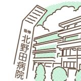 医療法人紀陽会田仲北野田病院行動計画を策定致しました!